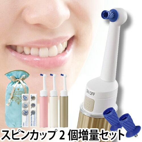 歯ブラシ/トゥースクリーナー クリスタル・ブラン スターターセット AQUA限定スピンカップ+2個セット スペシャルケア ホワイトニング ステイン 歯垢 口臭対策 携帯