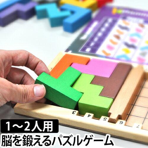ボードゲーム Gigamic(ギガミック) カタミノ KATAMINO テーブルゲーム パズル 玩具 おもちゃ 木製知育玩具 贈り物 ギフト プレゼント 脳トレ 木のおもちゃ
