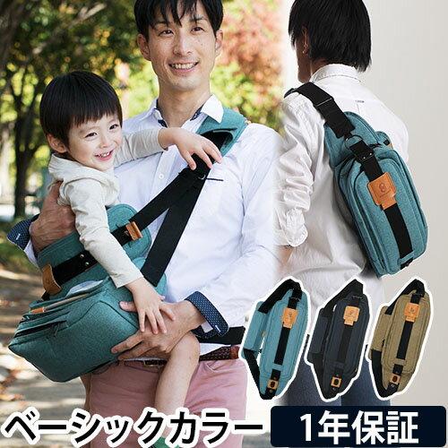 抱っこ紐 【ドリンクボトルのオマケ特典あり】 ボディバッグ ダッコリーノ ベーシック daccolino 抱っこ補助具 抱っこひも 日本製 パパバッグ 2〜5歳 育児 子育て イクメン WBS トレたま カバンで抱っこ
