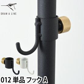 フック ドローアライン 012 フックA 突っ張り棒 つっぱり棒 コートハンガー 収納 おしゃれ 縦 DRAW A LINE Hook