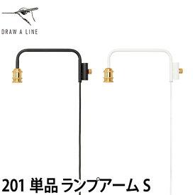 フロアライト ドローアライン 201 ランプアーム S インテリアライト 照明 つっぱり棒 おしゃれ 縦 LED対応 DRAW A LINE Lamp
