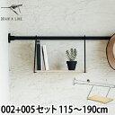 突っ張り棒 ドローアライン セット販売 002 テンションロッドB 005 シェルフB 115〜190cm 収納 コートハンガー 伸縮 …