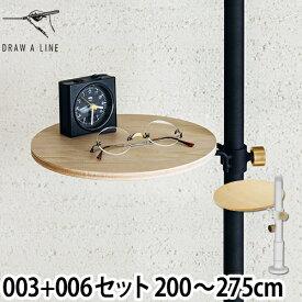 突っ張り棒 ドローアライン セット販売 003 テンションロッドC 006 テーブルA 200〜275cm 収納 コートハンガー 伸縮 つっぱり棒 おしゃれ 縦 DRAW A LINE