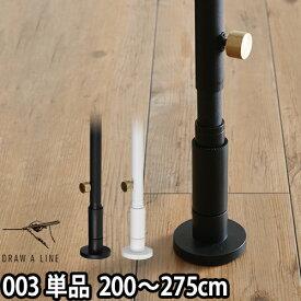 突っ張り棒 ドローアライン 003 テンションロッドC 200〜275cm 収納 コートハンガー 伸縮 つっぱり棒 おしゃれ 縦 DRAW A LINE tension rod