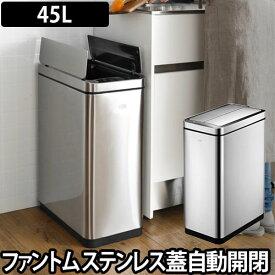 ゴミ箱 自動開閉 EKO デラックスファントム センサービン 45L スリム 自動 デザイン フタ付き キッチン ステンレス 大容量 縦型 ダストボックス ごみばこ EK9287MT イーケーオー