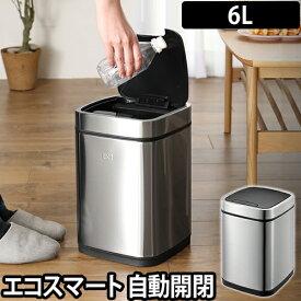 ゴミ箱 自動開閉 EKO エコスマート センサービン 6L スリム 自動 デザイン フタ付き キッチン ステンレス 縦型 ダストボックス ごみばこ EK9288MT イーケーオー