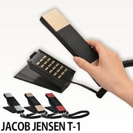 デザイン電話機 JACOB JENSEN (ヤコブイェンセン) T-1 電話機 固定電話 本体 壁掛 卓上