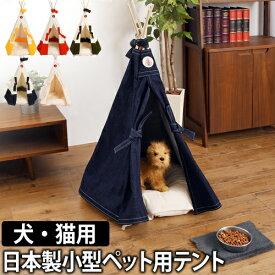 ペットハウス ペット用テント フィグフィーグ ティピー 犬 猫 室内用 日本製 クッション付き fig figue tipi for pet