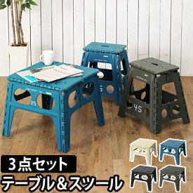 折りたたみテーブル/スツール フォールディングテーブル チャペル&スツール レズモ2点 計3点セット 椅子 イス チェア 折り畳み コンパクト アウトドア キャンプ おしゃれ FOLDING TABLE Chapel & STOOL Lesmo