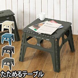折りたたみテーブル フォールディングテーブル チャペル 折り畳み アウトドア レジャー おしゃれ FOLDING STOOL Chaple
