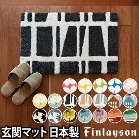 玄関マット Finlayson(フィンレイソン) 洗える玄関マット 北欧 日本製 おしゃれ 室内 シンプル モダン