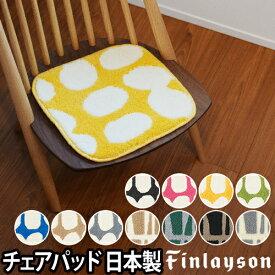 チェアパッド Finlayson(フィンレイソン) POP チェアマット 北欧 日本製 洗える ベンチマット 椅子 ラグ おしゃれ
