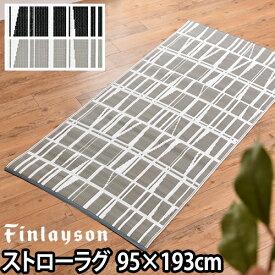 ラグマット Finlayson(フィンレイソン) コロナ ストローラグ ppカーペット 北欧 日本製 洗える レジャーシート ラグ おしゃれ