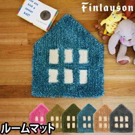 ラグマット Finlayson(フィンレイソン) TALOTルームマット 北欧 日本製 洗える ラグマット おしゃれ 子供部屋 インテリア