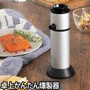 燻製器 フードスモーカー 燻製 アウトドア コンパクト 小型 持ち運び おつまみ スモーカー 冷燻 バーベキュー くんせい 家庭用 簡単