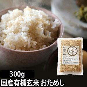 国産有機玄米 コシヒカリ 食べきり 2合 300g お試しパック ◆メール便配送◆
