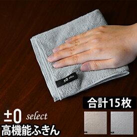 布巾/ふきん ±0select 激落ちシリーズ マイクロファイバーふきん 5枚入り3セット/合計15枚 高機能 お掃除 食器 テーブル シンク周り プラスマイナスゼロ レック