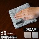 布巾/ふきん ±0select 激落ちシリーズ 高機能ふきん 5枚入り マイクロファイバー お掃除 食器 テーブル シンク周り …