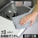 雑巾/ぞうきん ±0select 激落ちシリーズ マイクロファイバーぞうきん 2枚入り6セット/合計12枚 高機能 お掃除 シン…