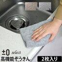 雑巾/ぞうきん ±0select 激落ちシリーズ 高機能ぞうきん 2枚入り マイクロファイバー お掃除 シンク周り プラスマイ…