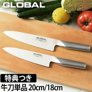 GLOBALグローバル牛刀G-2G-55Gシリーズ20cm18cmGLOBAL包丁包丁右利き左利きナイフ洋包丁調理器具キッチン日本製ギフト