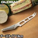 GLOBAL 包丁 チーズナイフ 14cm ◆ チーズ カット パン切り ◆ 日本製[ グローバル チーズナイフ 刃渡り14cm GS-10 ]