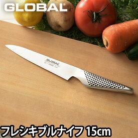 GLOBAL 包丁 小型 フレキシブルナイフ 15cm ◆ 薄切り スライス 皮むき 日本製[ グローバル 小型 フレキシブル包丁 GS-11 刃渡り15cm ]