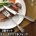 カトラリー GLOBAL グローバル ステーキナイフ&フォークセット 2点セット 2組セット GTJ-02 テーブルフォーク 食器 …