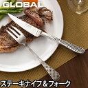 カトラリー GLOBAL グローバル ステーキナイフ&フォークセット 2点セット GTJ-01 テーブルフォーク 食器 オールステ…