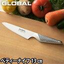 GLOBAL 包丁 小型 ペティナイフ 13cm ◆ 薄切り スライス 皮むき 日本製[ グローバル 小型 ペティナイフ GS-3 刃渡り…