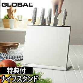 包丁収納 【キッチンタイマーのオマケ特典あり】 GLOBAL(グローバル) ナイフスタンド GKS-01/F 4〜6丁用 4〜6本 包丁立て 包丁スタンド ナイフ収納 ナイフ立て GLOBAL包丁 グローバル包丁