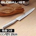 GLOBAL 包丁 新シリーズIST(イスト) パン切り 20cm ◆【キッチンタイマー or スポンジワイプ特典】◆ 食パン フラン…