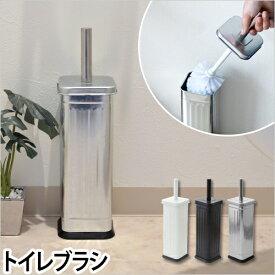 トイレブラシ Galva(ガルバ) トイレブラシ トイレブラシセット トイレ用品 シンプル おしゃれ