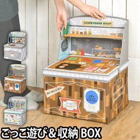 ままごと収納ボックス ごっこ遊び ごっこ遊び&お片付けボックス フタ付き おもちゃ箱 キッチン 折り畳み 収納ボックス おしゃれ
