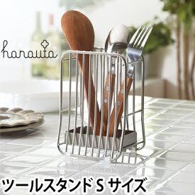キッチンツールスタンド/収納 hanauta ハナウタ ツールスタンド Sサイズ 収納 箸立て キッチン雑貨 おしゃれ カトラリー立て
