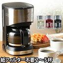 コーヒーメーカー レコルト ホームコーヒースタンド RHCS-1 ドリップ式 2〜5杯 コーヒー 珈琲 保温機能 紙フィルター不要 プレゼント ギフト 贈り物 おしゃれrecolte