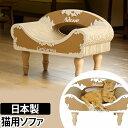 爪とぎ/ソファ 猫 カリカリーナ アデッソ 脚付き 日本製 ダンボール つめとぎ 爪研ぎ ねこ ネコ おしゃれ 段ボール ス…