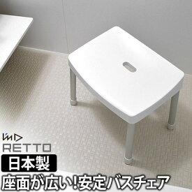 バスチェア/お風呂椅子 レットー コンフォートチェア M ホワイト バススツール 椅子 風呂用品 日本製
