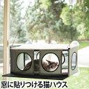 キャットハウス 吸盤 EZマウントペントハウス 猫 キャットハウス キャットベッド EZ Mount Penthouse K&H