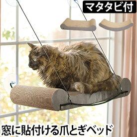 キャットベッド/爪とぎ 吸盤 EZマウントスクラッチャー 猫 猫用ベッド 縦型 横型 Kitty Sill EZ Mount Scratcher K&H