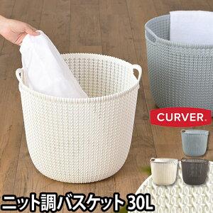 収納 ニットラウンドバスケット 30L CURVER(カーバー) 衣類 バス 洗濯カゴ ランドリー かご 持ち手 荷物入れ
