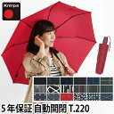 折りたたみ傘 【吸水傘ポーチのおまけ特典】 正規販売店 Knirps クニルプス T.220 T220 定番モデル 晴雨兼用折り畳み…