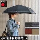 折りたたみ傘 正規販売店 Knirps クニルプス Fiber T2 Duomatic Reflect リフレクト 反射塗料 晴雨兼用折り畳み傘 日傘兼用 ジャンプ傘