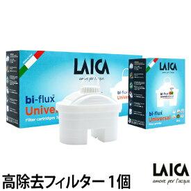 浄水カートリッジ LAICA ライカ 高除去フィルターカートリッジ 1個入り STREAM ストリーム 2.3L ポット型浄水器 LAI003 浄水機 イタリア