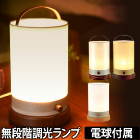 テーブルランプ テーブルライト Laube(ローブ) 照明 卓上 スタンド デスクライト 無断階 調光 授乳 おむつ 間接照明 おしゃれ ナチュラル