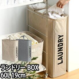 ランドリーバッグ スリムバスケット ランドリーボックス 大容量 おしゃれ 収納 スリム 折りたたみ ランドリーバスケット
