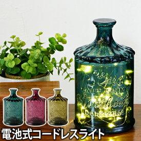 インテリアライト ボトルライト リリカ ガラス LED ライト 照明 電池式 インテリア 雑貨 オブジェ 電飾 ハンドメイド シンプルマインド
