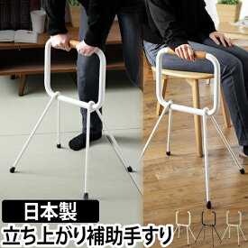 立ち上がり補助 手すり ロハテス 補助器具 軽量 玄関 サポートスタンド 介護用品 立ち上がり 楽 LOHATES 高齢者 玄関椅子