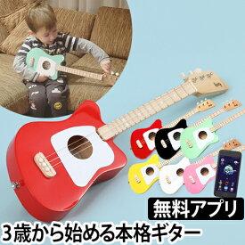 ギター アコースティックギター 初心者 Loog mini ルーグミニ コンパクト 子供用 ミニギター 本格的 おもちゃ ウクレレ 子ども こども