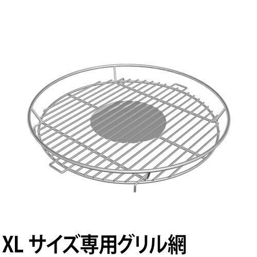 バーベキューコンロ 無煙炭火バーベキューコンロ ロータスグリルXL専用 グリル網 XLサイズ専用